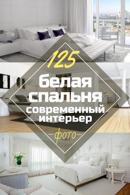 Бежевая спальня: идеи сочетания бежевых оттенков в интерьере спальни (120 фото дизайна)