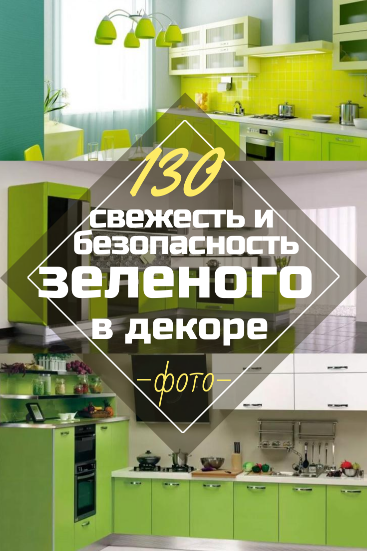 Светло-зеленая кухня 9 кв.м с классическими фасадами и красивой обеденной зоной