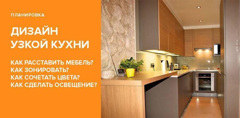 Кухни 3 на 3 метра: эргономичный дизайн интерьера и примеры планировки с фото