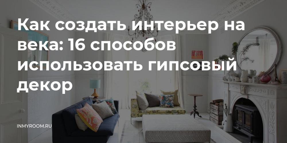 Лепнина из гипса в интерьере: создаем своими руками в домашних условиях, фото, видео » интер-ер.ру