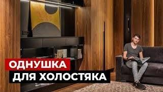 Интерьер для холостяка: маленькая квартира на кутузовском проспекте
