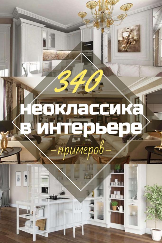 Спальня в стиле неоклассика: 89 фото-идей изящного дизайна