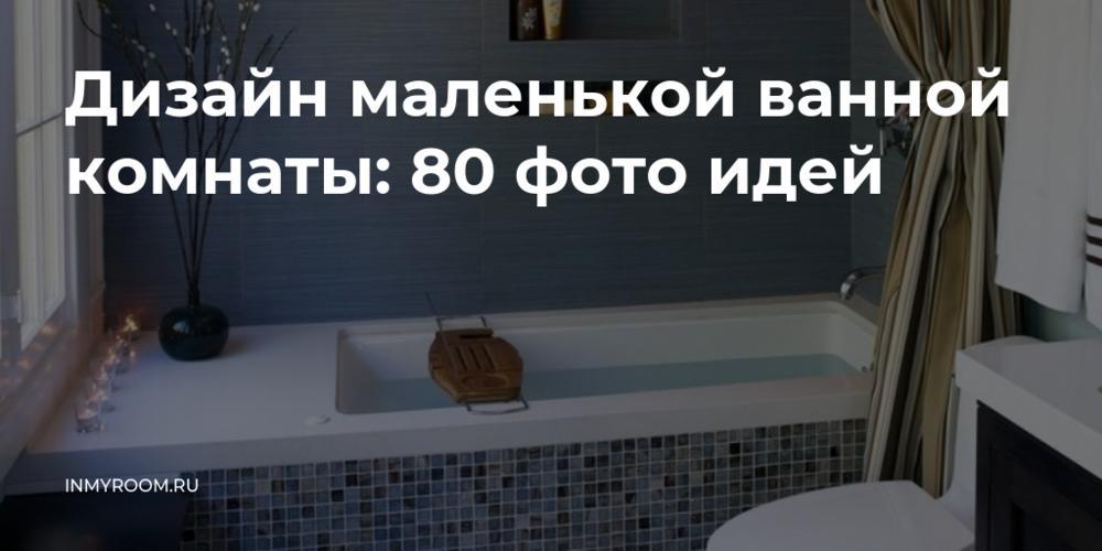Шторки для ванной: 105 фото и рекомендации как выбрать современные модели