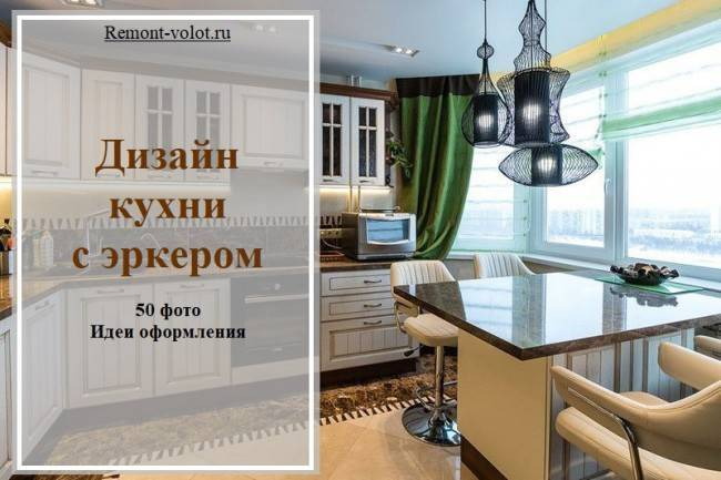 Создаём правильный и красивый дизайн кухни 3 на 3 метра. 75 фото