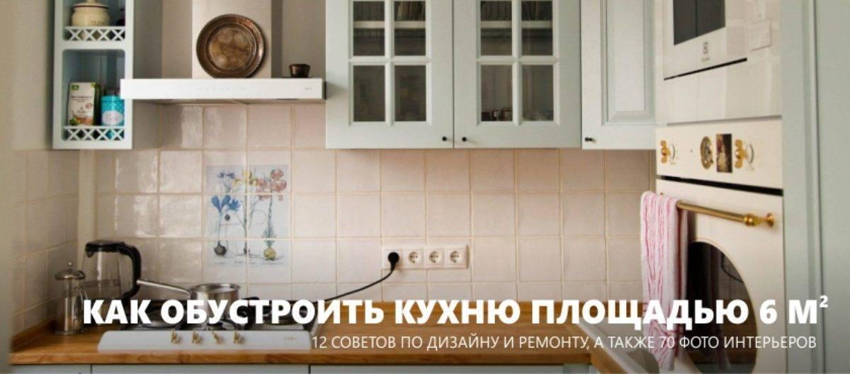 37 впечатляющих маленьких кухонь 6 кв м, где нашлось место холодильнику