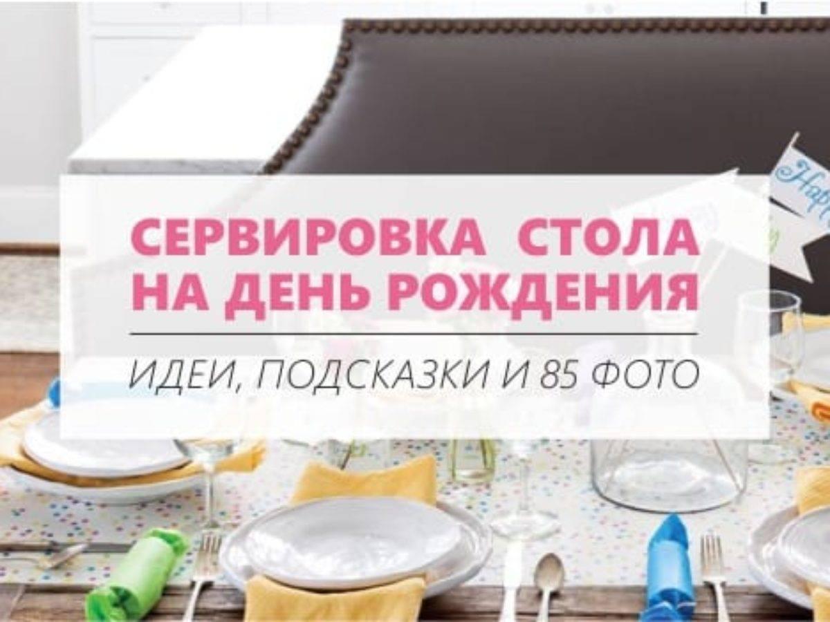 Сервировка стола в домашних условиях - фото, правила, советы