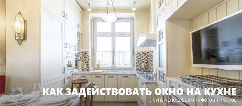 Кухня без окна – 70 фото и дизайн-проектов, гид по обустройству