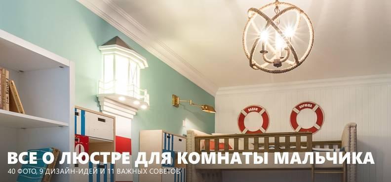 Люстры в гостиную: 47 фото, современные идеи дизайна