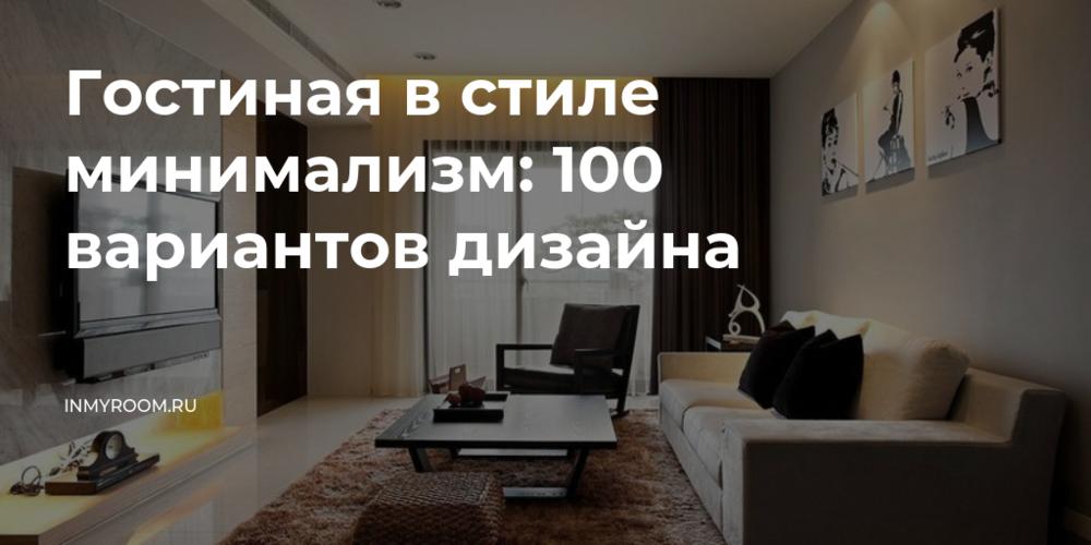Гостиная в стиле минимализм: фото, идеи, стили, функциональная мебель