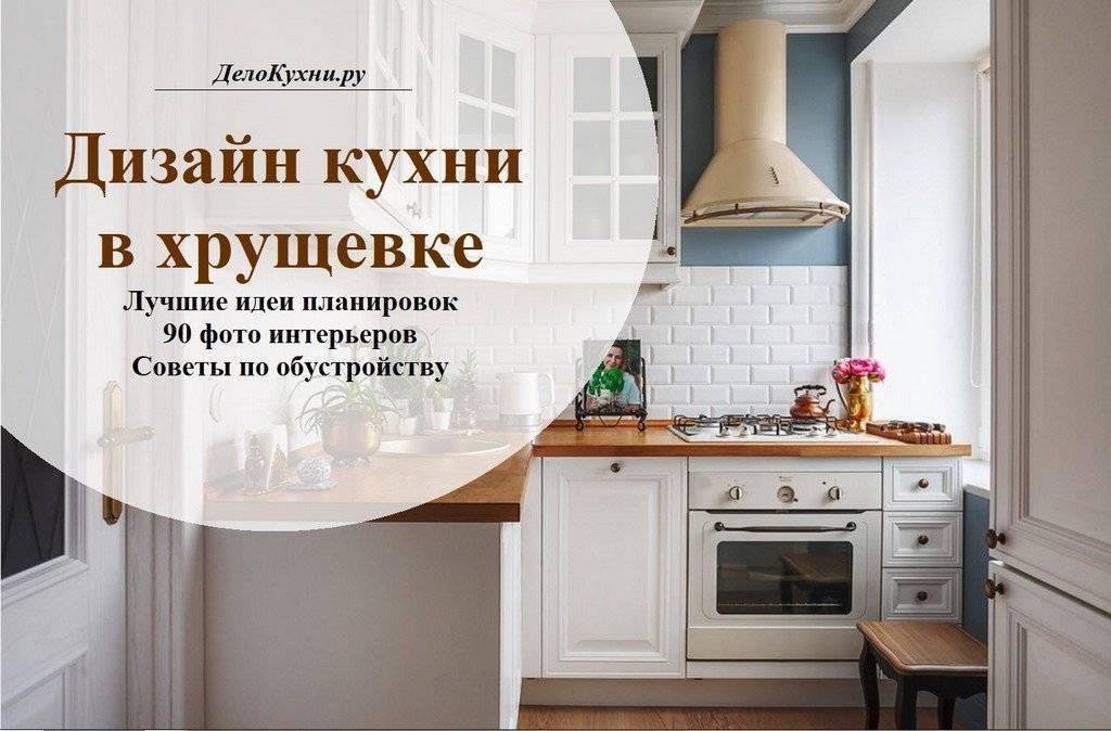 Дизайн кухни в хрущевке: 52 фото-идеи по оформлению кухни с холодильником и колонкой