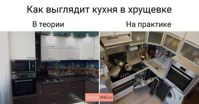 Дизайн кухни в хрущевке с газовой колонкой, холодильником и плитой - планировка